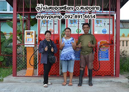 nongkhai_enjoypump