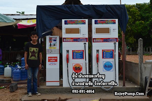 ติดตั้งตู้น้ำมันหยอดเหรียญและตู้เติมเงิน อำเภอสามชัย จังหวัดกาฬสิน EnjoyPump.Com 092-891-4654