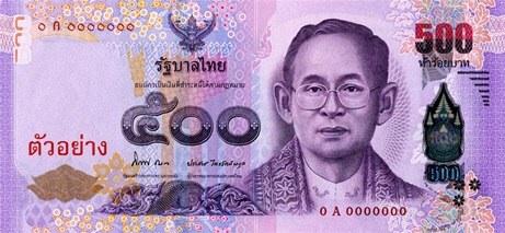 ธนบัตรชนิด 500 ใหม่