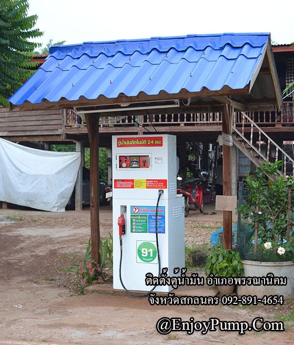 ติดตั้งตู้น้ำมันหยอดเหรียญ อำเภอพรรณานิคม จังหวัดสกลนคร EnjoyPump.Com 092-891-4654