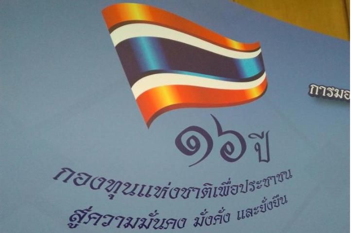 ตัวอย่างโครงการกองทุนหมู่บ้าน