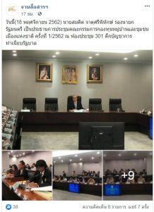 ประชุมกองทุนหมู่บ้าน 1/2562